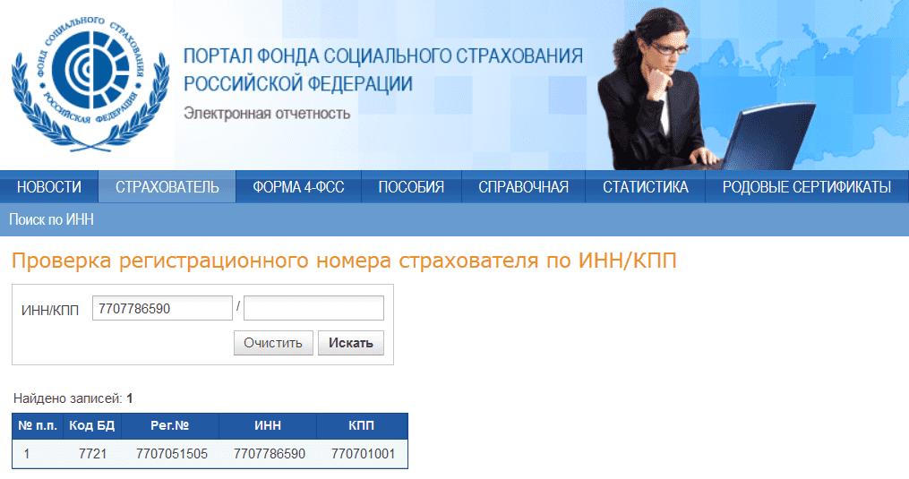 Как узнать регистрационный номер страхователя в фсс для ип